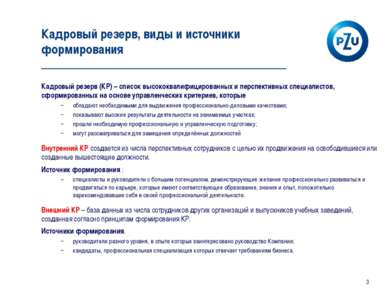 Кадровый резерв (КР) – список высококвалифицированных и перспективных специал...