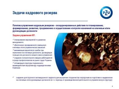 Политика управления кадровым резервом – скоординированные действия по планиро...