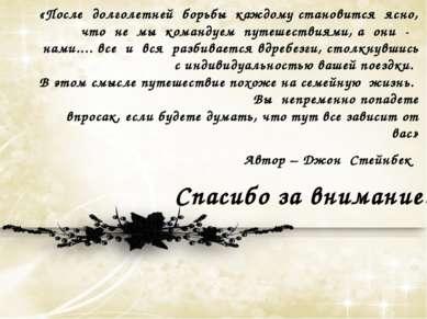 «После долголетней борьбы каждому становится ясно, что не мы командуем путеше...