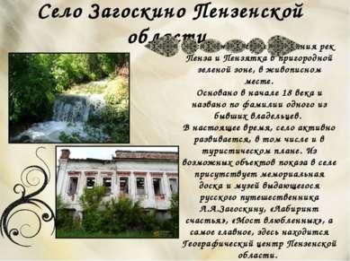 Село Загоскино Пензенской области Расположено вблизи слияния рек Пенза и Пенз...