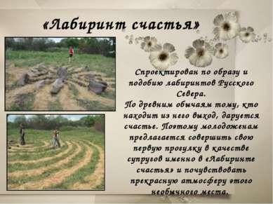 «Лабиринт счастья» Спроектирован по образу и подобию лабиринтов Русского Севе...
