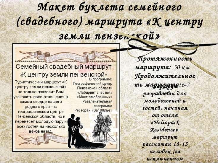 Макет буклета семейного (свадебного) маршрута «К центру земли пензенской» Про...
