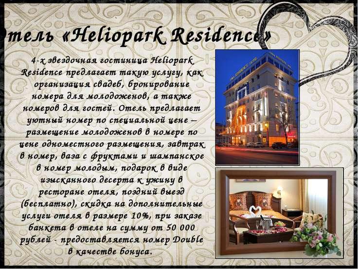 Отель «Heliopark Residence» 4-х звездочная гостиница Heliopark Residence пред...