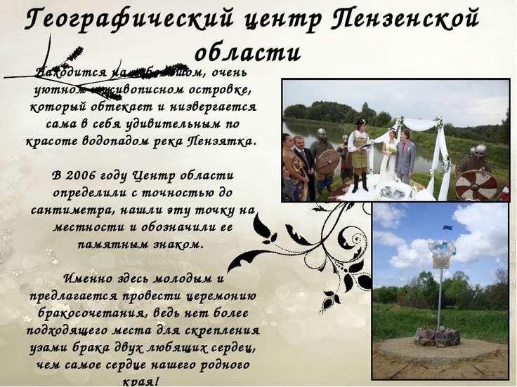Географический центр Пензенской области Находится на небольшом, очень уютном ...
