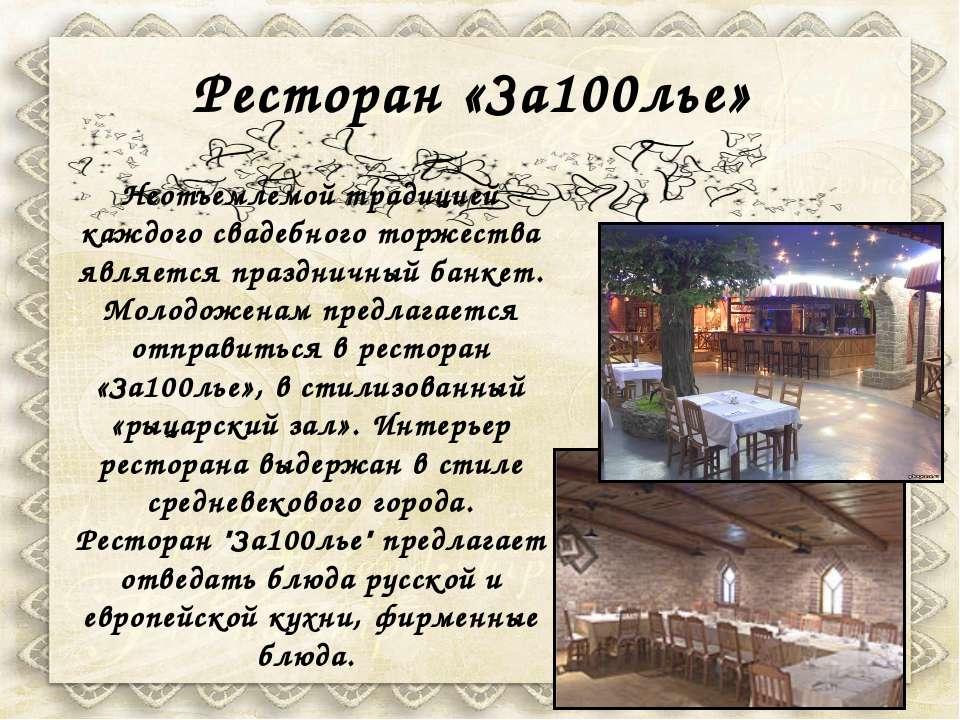 Ресторан «За100лье» Неотъемлемой традицией каждого свадебного торжества являе...