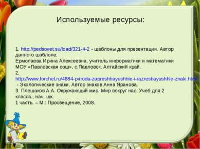 1. http://pedsovet.su/load/321-4-2 - шаблоны для презентации. Автор данного ш...