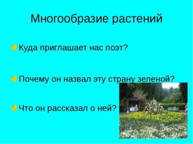 Многообразие растений Куда приглашает нас поэт? Почему он назвал эту страну з...