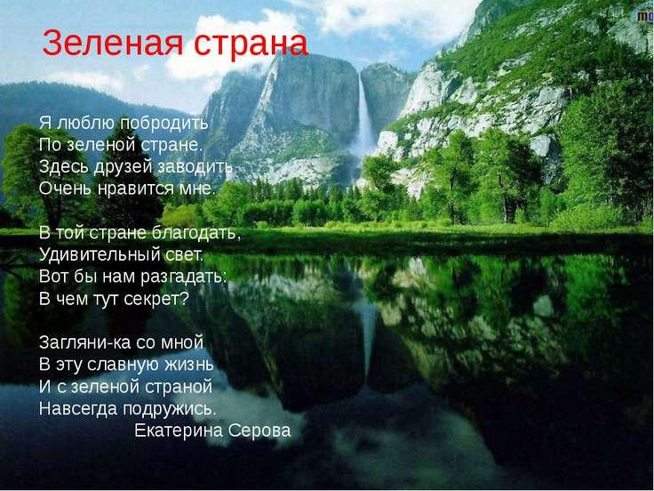 Зеленая страна Я люблю побродить По зеленой стране. Здесь друзей заводить Оче...