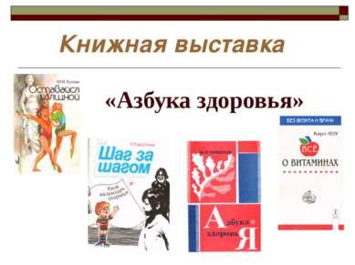 Книжная выставка «Азбука здоровья»