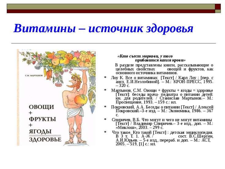Витамины – источник здоровья «Кто съест моркови, у того прибавится капля кров...