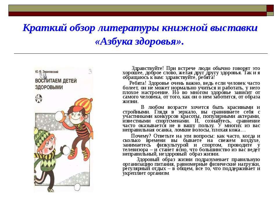 Краткий обзор литературы книжной выставки «Азбука здоровья». Здравствуйте! Пр...