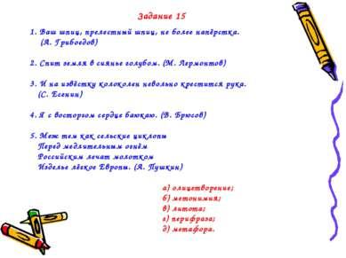 Задание 15 1. Ваш шпиц, прелестный шпиц, не более напёрстка. (А. Грибоедов) 2...