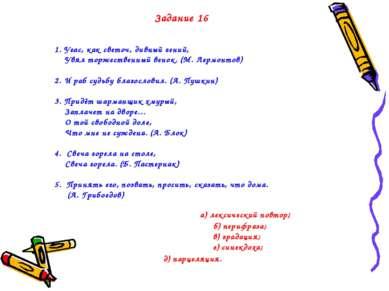 Задание 16 1. Угас, как светоч, дивный гений, Увял торжественный венок. (М. Л...