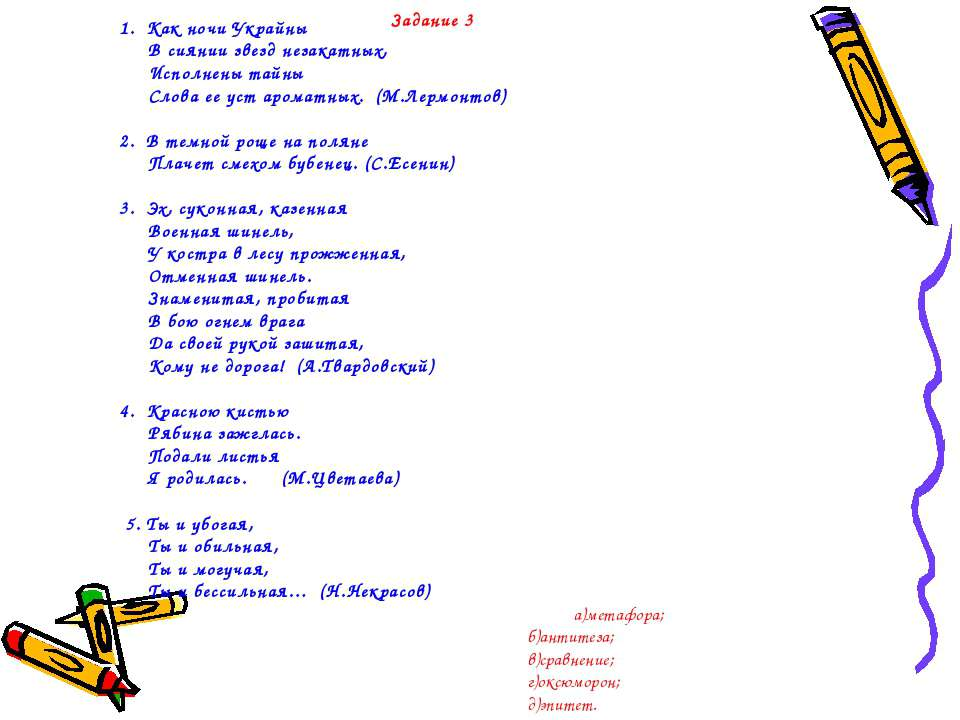Задание 3 1. Как ночи Украйны В сиянии звезд незакатных, Исполнены тайны Слов...