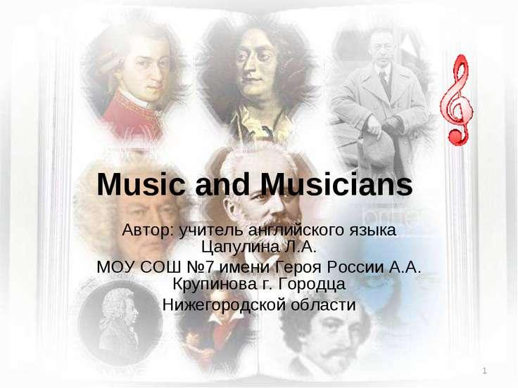 Music and Musicians * Автор: учитель английского языка Цапулина Л.А. МОУ СОШ ...