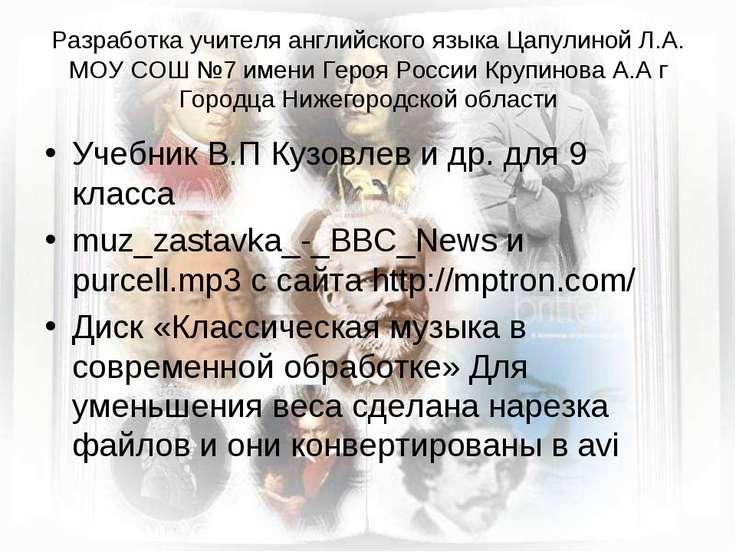 Разработка учителя английского языка Цапулиной Л.А. МОУ СОШ №7 имени Героя Ро...