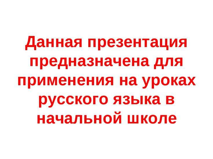 Данная презентация предназначена для применения на уроках русского языка в на...