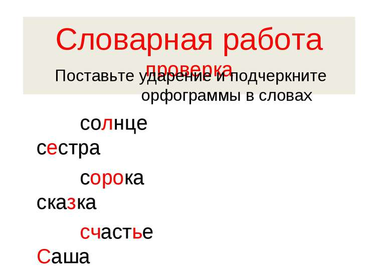 Словарная работа проверка Поставьте ударение и подчеркните орфограммы в слова...
