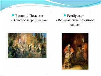 Василий Поленов «Христос и грешница» Рембрандт «Возвращение блудного сына»