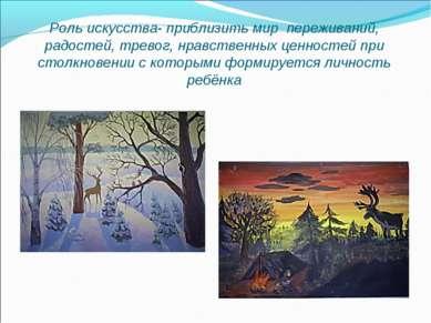 Роль искусства- приблизить мир переживаний, радостей, тревог, нравственных це...