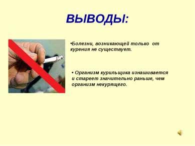ВЫВОДЫ: Болезни, возникающей только от курения не существует. Организм куриль...