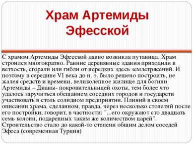 Храм Артемиды Эфесской С храмом Артемиды Эфесской давно возникла путаница. Хр...
