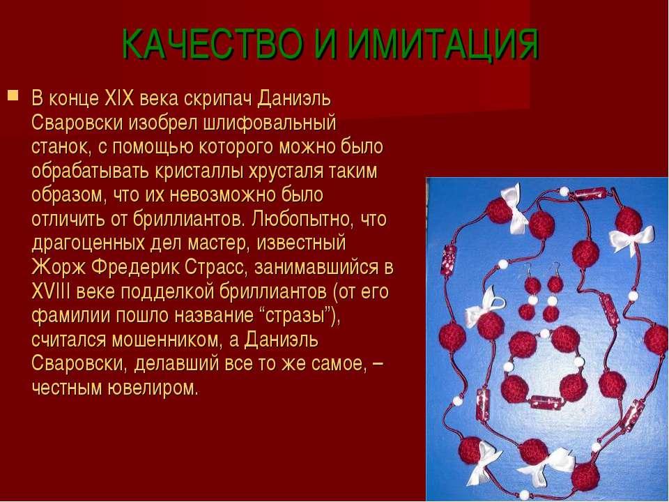 КАЧЕСТВО И ИМИТАЦИЯ В конце XIX века скрипач Даниэль Сваровски изобрел шлифов...
