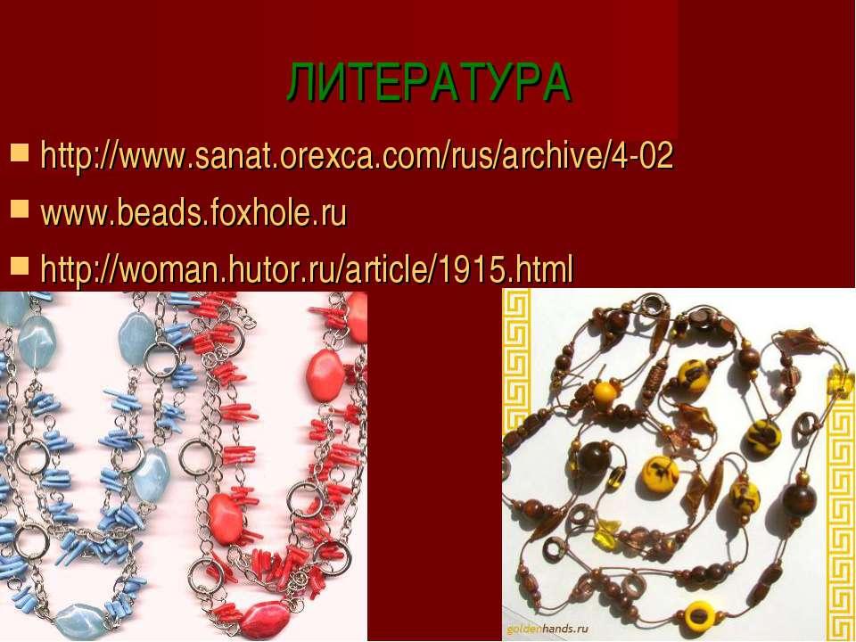 ЛИТЕРАТУРА http://www.sanat.orexca.com/rus/archive/4-02 www.beads.foxhole.ru ...