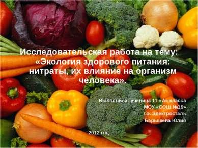 Исследовательская работа на тему: «Экология здорового питания: нитраты, их вл...