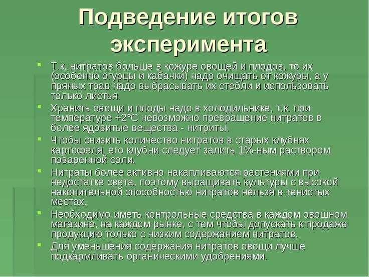 Подведение итогов эксперимента Т.к. нитратов больше в кожуре овощей и плодов,...
