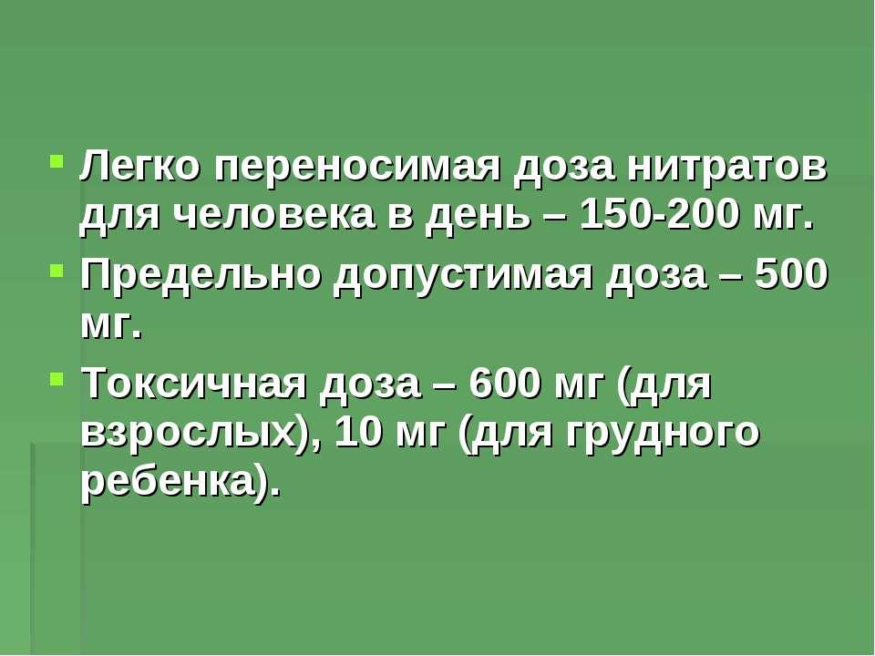 Легко переносимая доза нитратов для человека в день – 150-200 мг. Предельно д...
