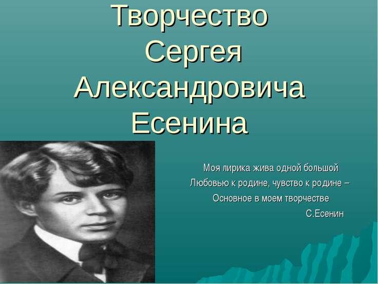 Творчество Сергея Александровича Есенина Моя лирика жива одной большой Любовь...