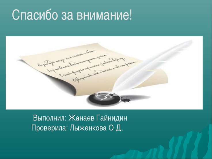 Спасибо за внимание! Выполнил: Жанаев Гайнидин Проверила: Лыженкова О.Д.