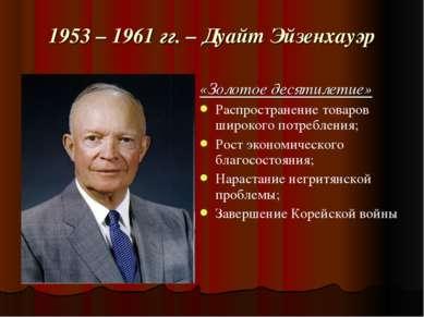 1953 – 1961 гг. – Дуайт Эйзенхауэр «Золотое десятилетие» Распространение това...