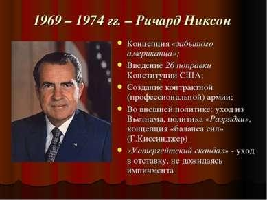 1969 – 1974 гг. – Ричард Никсон Концепция «забытого американца»; Введение 26 ...