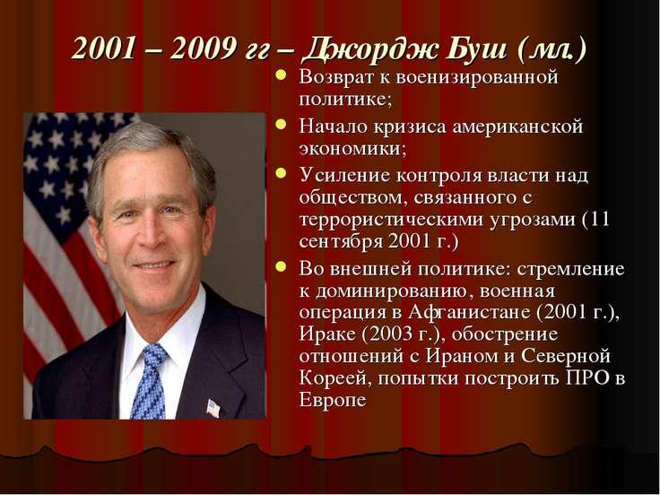 2001 – 2009 гг – Джордж Буш (мл.) Возврат к военизированной политике; Начало ...