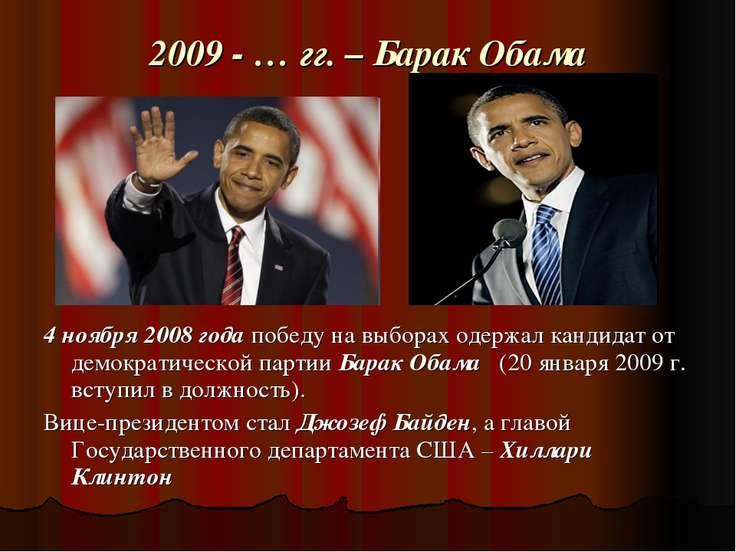 2009 - … гг. – Барак Обама 4 ноября 2008 года победу на выборах одержал канди...