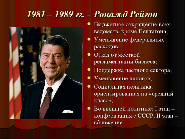 1981 – 1989 гг. – Рональд Рейган Бюджетное сокращение всех ведомств, кроме Пе...