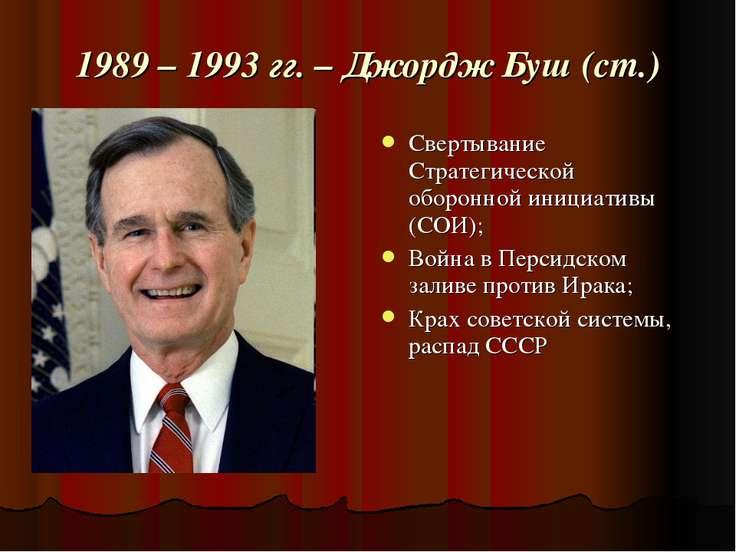 1989 – 1993 гг. – Джордж Буш (ст.) Свертывание Стратегической оборонной иници...