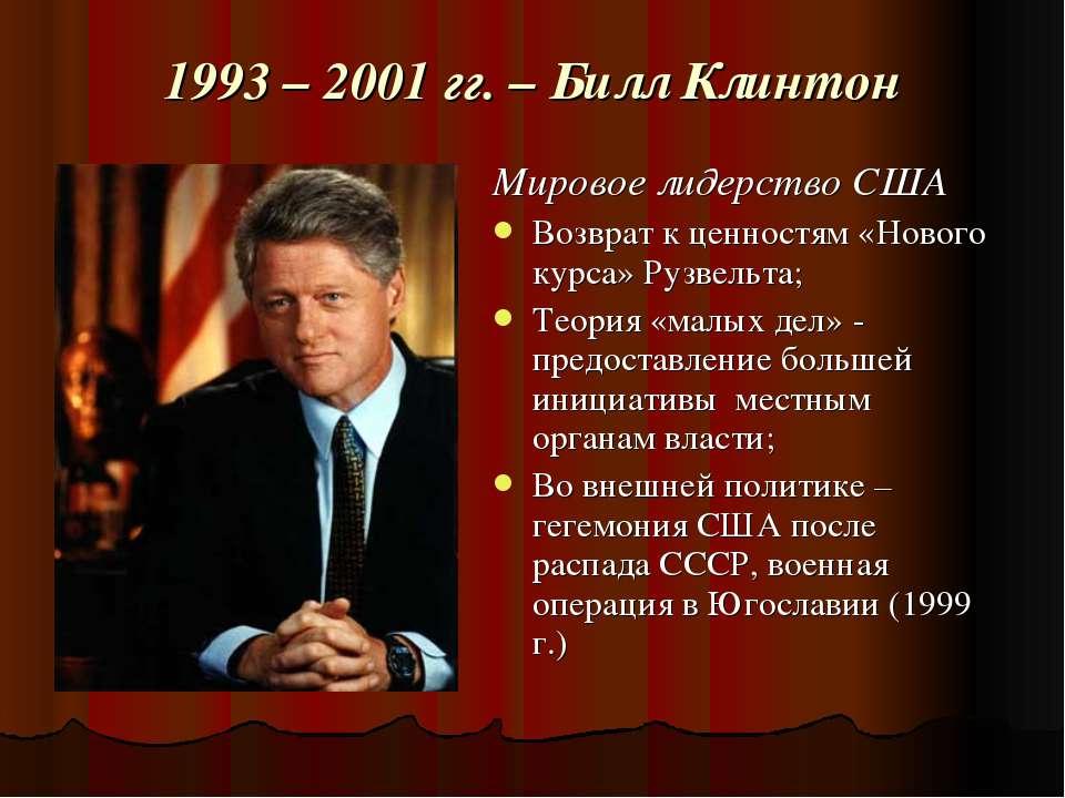 1993 – 2001 гг. – Билл Клинтон Мировое лидерство США Возврат к ценностям «Нов...