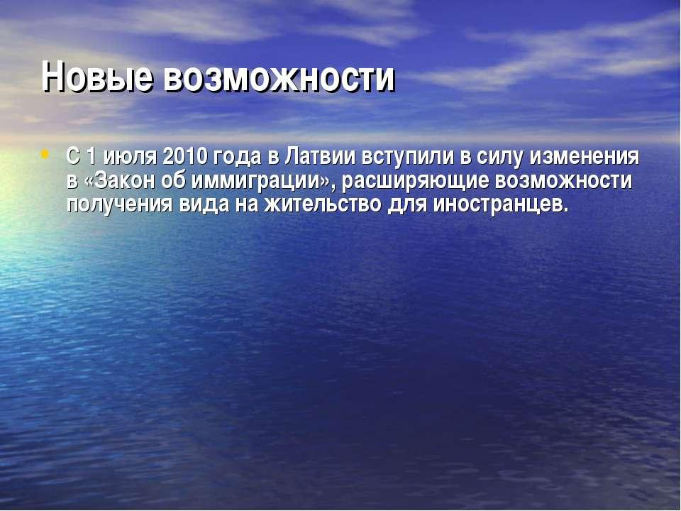Новые возможности С 1 июля 2010 года в Латвии вступили в силу изменения в «За...