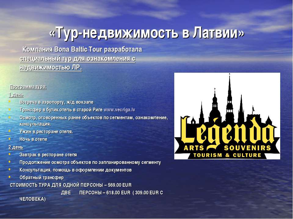 «Тур-недвижимость в Латвии» Компания Bona Baltic Tour разработала специальный...
