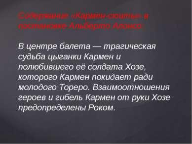 Содержание «Кармен-сюиты» в постановке Альберто Алонсо: В центре балета— тра...