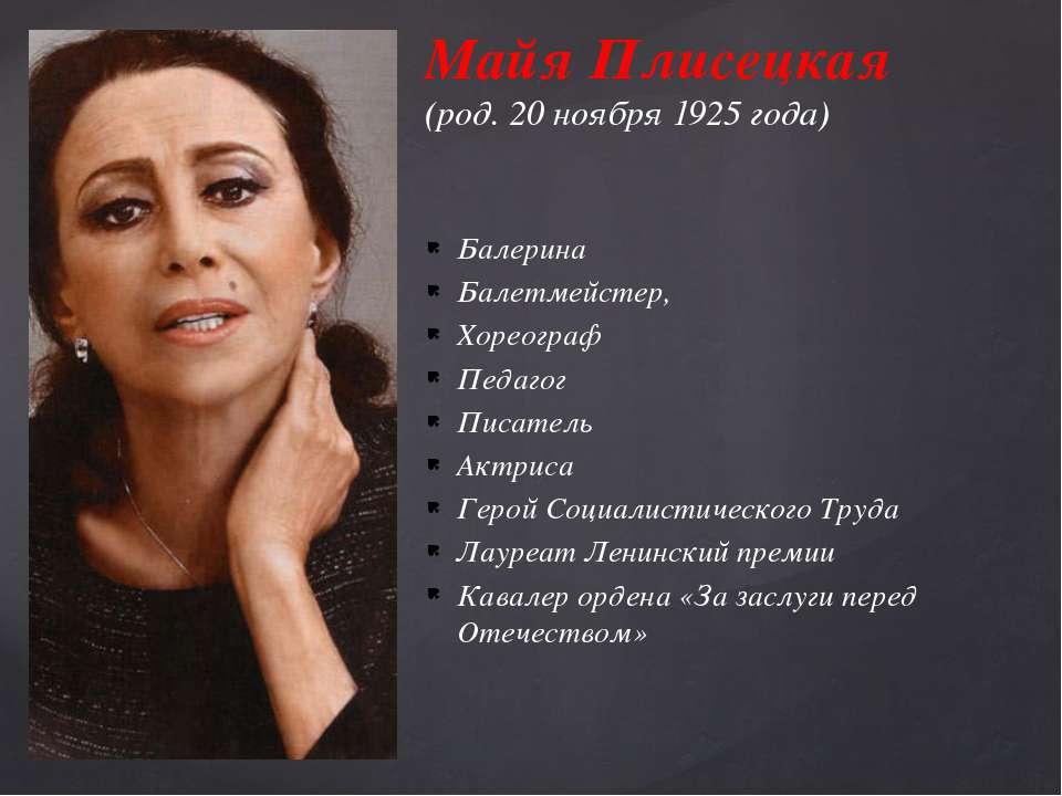 Балерина Балетмейстер, Хореограф Педагог Писатель Актриса Герой Социалистичес...
