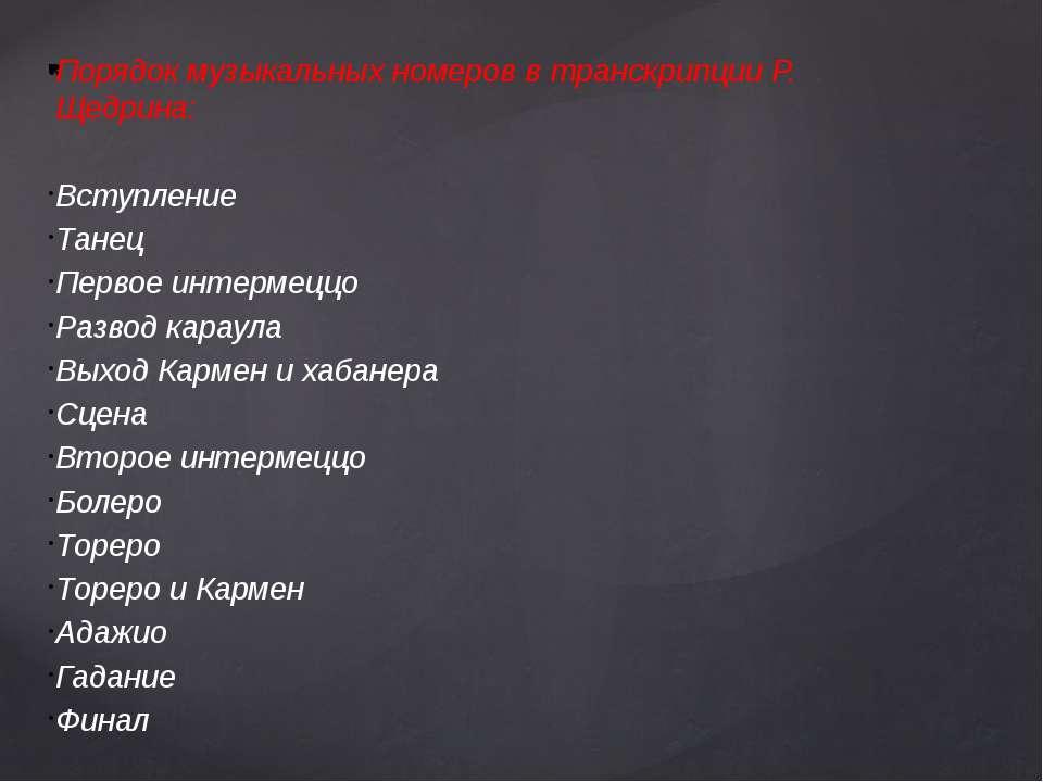 Порядок музыкальных номеров в транскрипции Р. Щедрина: Вступление Танец Перво...
