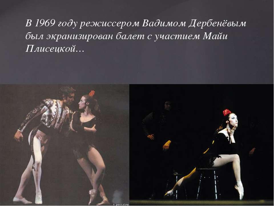 В 1969 году режиссером Вадимом Дербенёвым был экранизирован балет с участием ...