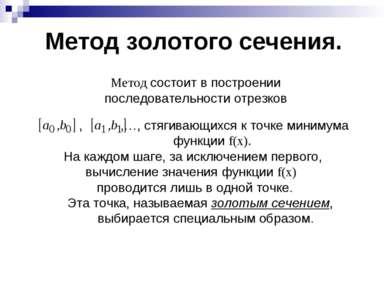 Метод золотого сечения. Метод состоит в построении последовательности отрезко...