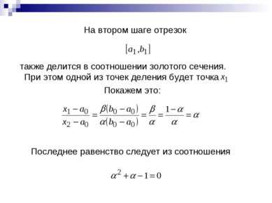 На втором шаге отрезок также делится в соотношении золотого сечения. При этом...