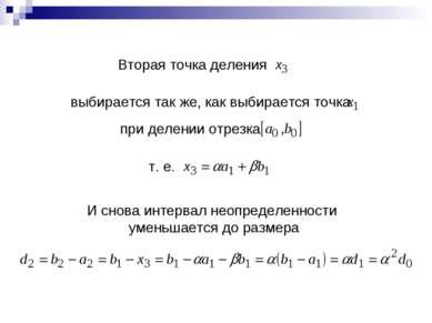 Вторая точка деления выбирается так же, как выбирается точка при делении отре...