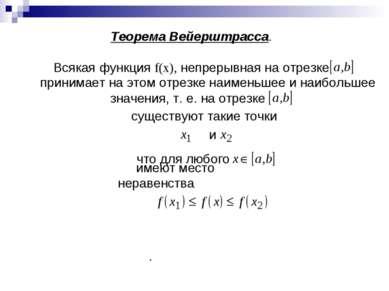 Теорема Вейерштрасса. Всякая функция f(x), непрерывная на отрезке принимает н...